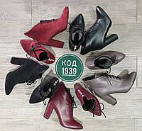 Стильные ботильоны на шнурках в цветах Код 1939, фото 1
