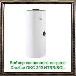 Бойлер косвенного нагрева Drazice OKC 200 NTRR/SOL для гелиосистем