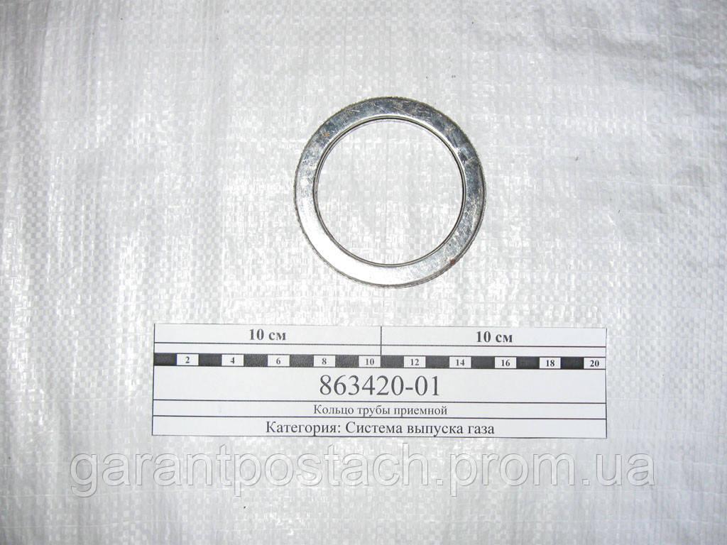 Кольцо трубы приемной и глушителя КамАЗ (мет/асб) 863420-01