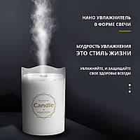 Настольный Увлажнитель Воздуха Стильный Ночник Candle в Форме Свечи с LED Подсветкой Зволожувач повітря 300мл