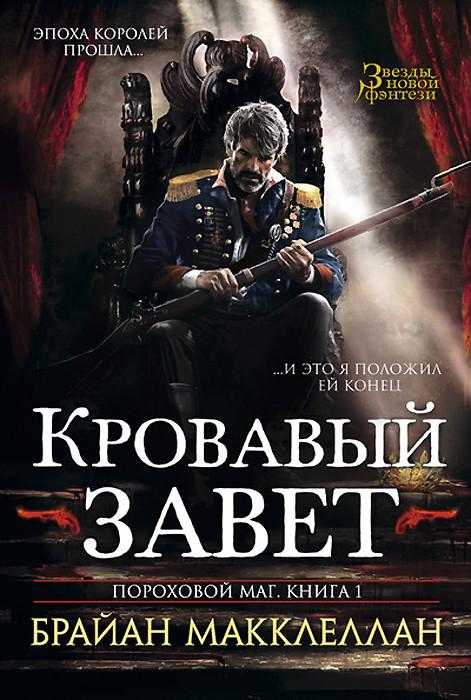 Пороховой маг. Книга 1. Кровавый завет. Макклеллан Брайан