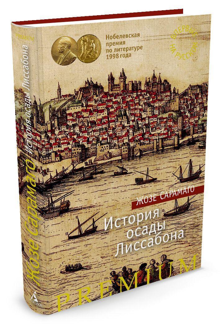 История осады Лиссабона.  Сарамаго Жозе