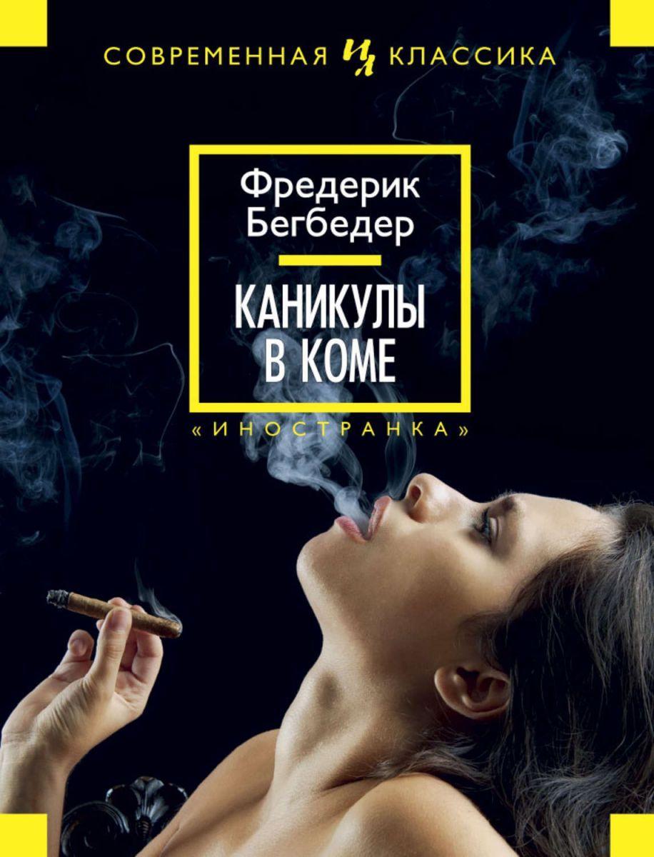Каникулы в коме. Бегбедер Фредерик