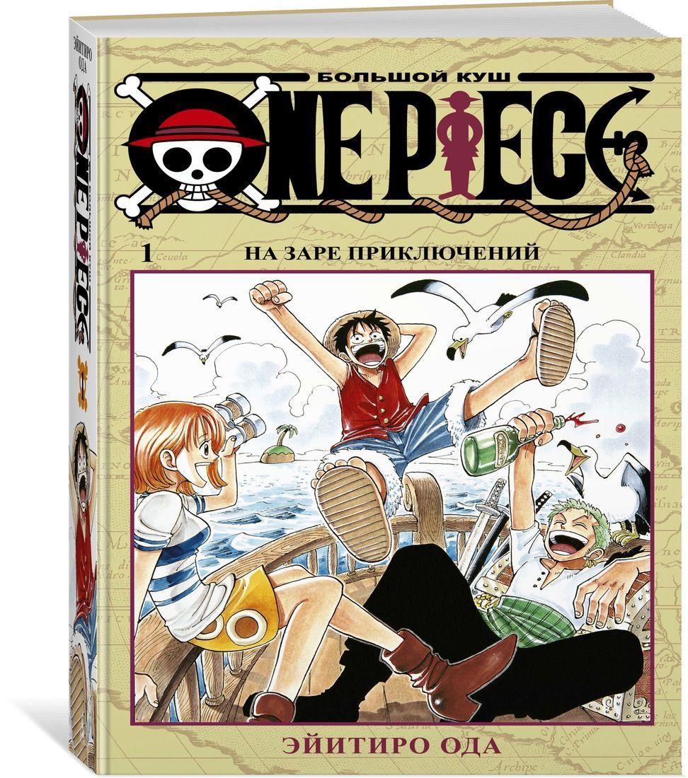 One Piece. Большой куш. Книга 1. Ода Эйитиро