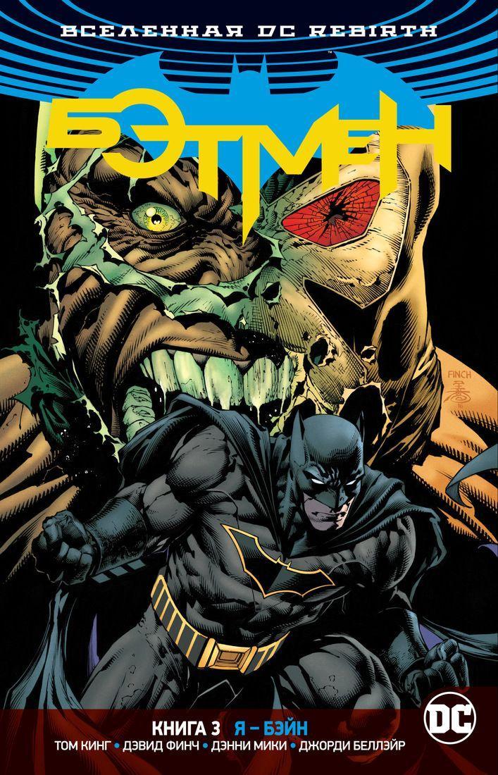 Вселенная DC. Rebirth. Бэтмен. Книга. 3. Я - Бэйн.  Кинг Том