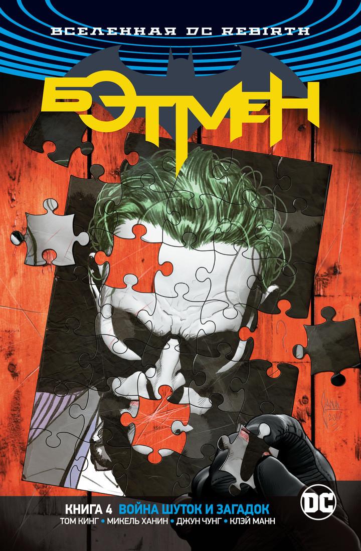 Вселенная DC. Rebirth. Бэтмен. Книга 4. Война Шуток и Загадок.  Кинг Том