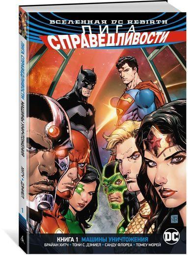 Лига Справедливости. Книга 1. Машины Уничтожения.