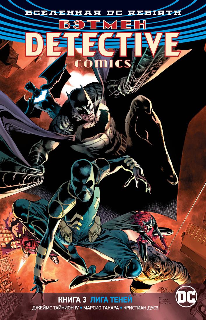 Вселенная DC. Rebirth. Бэтмен. Detective Comics. Книга 3. Лига Теней. Тайнион IV Джеймс