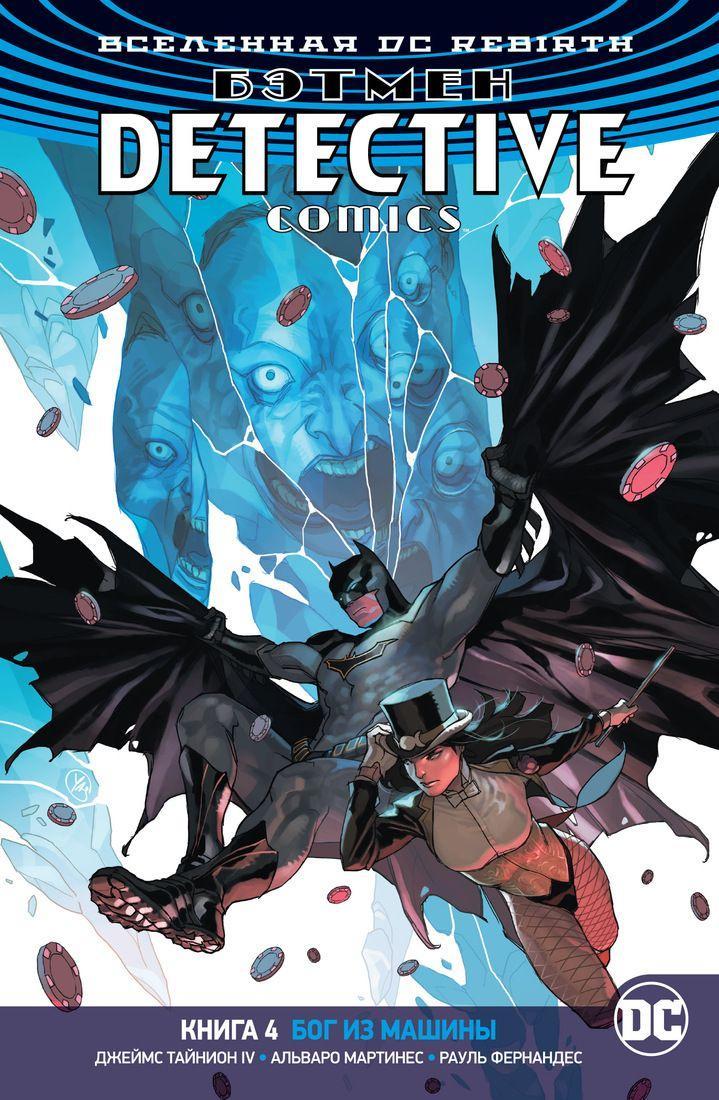 Вселенная DC Rebirth. Бэтмен. Detective Comics. Книга 4. Бог из машины.