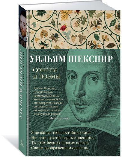 Сонеты и поэмы. Шекспир Уильям