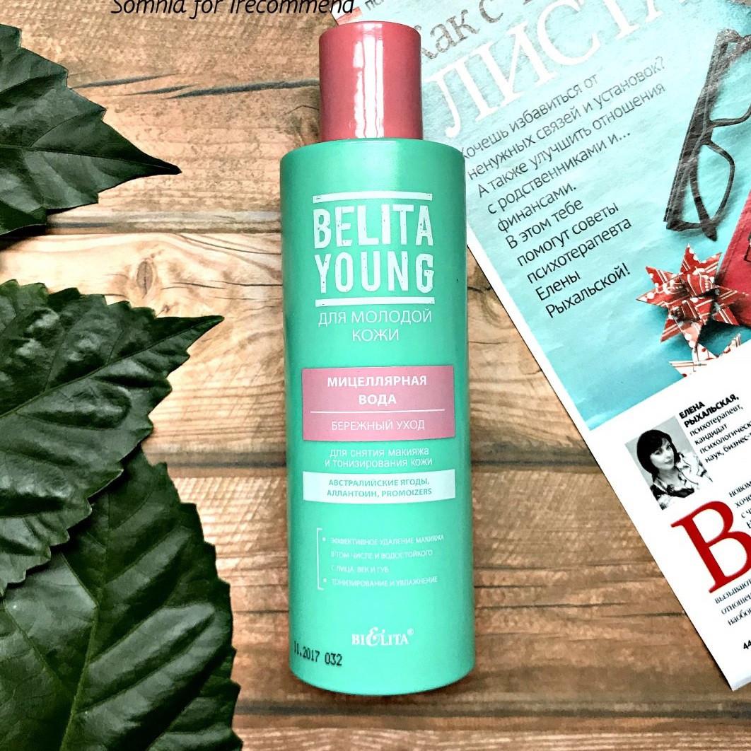 Мицеллярная вода для снятия макияжа и тонизирования кожи Белита Belita Young Бережный уход 200 мл
