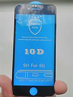 Защитное 10D  стекло Full Glue  iPhone  6  (черн.)