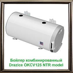 Бойлер комбинированный Drazice OKCV 125 NTR model 2016