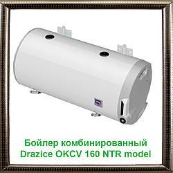 Бойлер комбинированный Drazice OKCV 160 NTR model 2016
