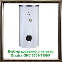 Бойлер косвенного нагрева Drazice OKC 750 NTR/HP