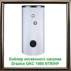 Бойлер косвенного нагрева Drazice OKC 1000 NTR/HP + термоизоляция