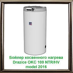 Бойлер косвенного нагрева Drazice OKC 100 NTR/HV без бокового фланца model 2016