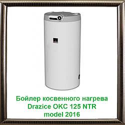Бойлер косвенного нагрева Drazice OKC 125 NTR без бокового фланца model 2016