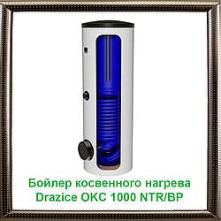Бойлер косвенного нагрева Drazice OKC 1000 NTR/BP + термоизоляция