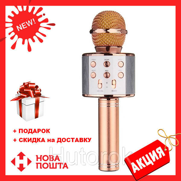 Bluetooth микрофон-караоке WS-858 с динамиком (колонкой), слотом USB и FM тюнером (Розовый)