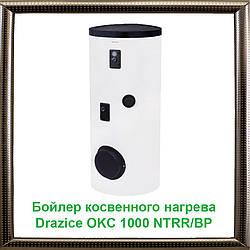 Бойлер косвенного нагрева Drazice OKC 1000 NTRR/BP + термоизоляция