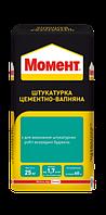 """ШТУКАТУРКА """"МОМЕНТ"""" ЦЕМЕНТНАЯ (25 КГ)"""