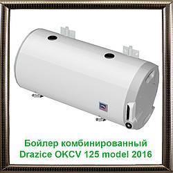 Бойлер комбинированный Drazice OKCV 125 model 2016