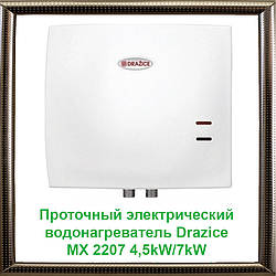 Проточный электрический водонагреватель Drazice MX 2207 4,5kW/7kW