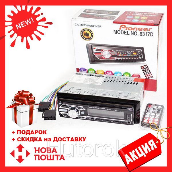 Автомагнитола 1DIN MP3-6317D RGB/Съемная | Автомобильная магнитола | RGB панель + пульт управления