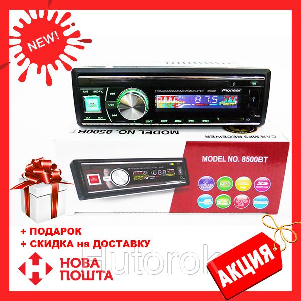 Автомагнитола 1DIN MP3-8500 RGB | Автомобильная магнитола | RGB панель + пульт управления