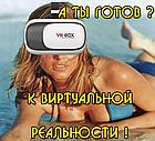 Очки виртуальной реальности VR BOX 2.0 + пульт (Джойстик), фото 10