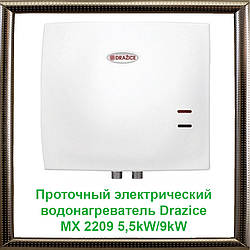 Проточный электрический водонагреватель Drazice MX 2209 5,5kW/9kW