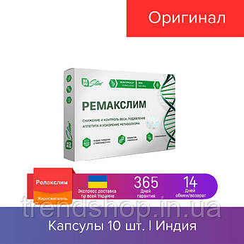 РЕМАКСЛИМ - оригинальные жиросжигающие капсулы для похудения, сжигания жира, таблетки, Индия 10 шт. в упаковке