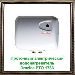 Проточный электрический водонагреватель Drazice PTO 1733