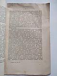 1903 Сборник материалов по оценке земель Вятской губернии Уржумский уезд Вятка, фото 4