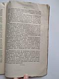 1903 Сборник материалов по оценке земель Вятской губернии Уржумский уезд Вятка, фото 5