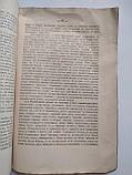 1903 Сборник материалов по оценке земель Вятской губернии Уржумский уезд Вятка, фото 6