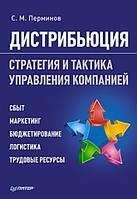 Дистрибьюция. Стратегия и тактика управления компанией.  Перминов С. М.