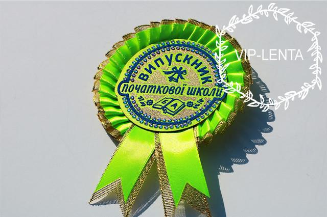 Медалі для випускника початкової школи салатового кольору