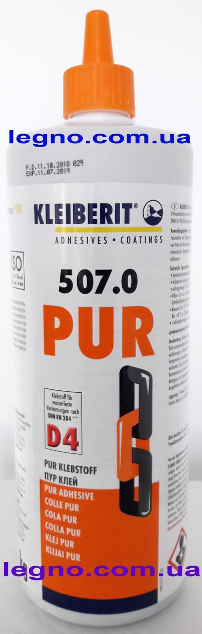 Клей ПУР Kleiberit 507.0 Д4 (тара 1 кг), поліуретановий, PUR, виробництво Німеччина, Kleiberit
