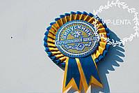 Желто голубая медаль начальной школы, фото 1