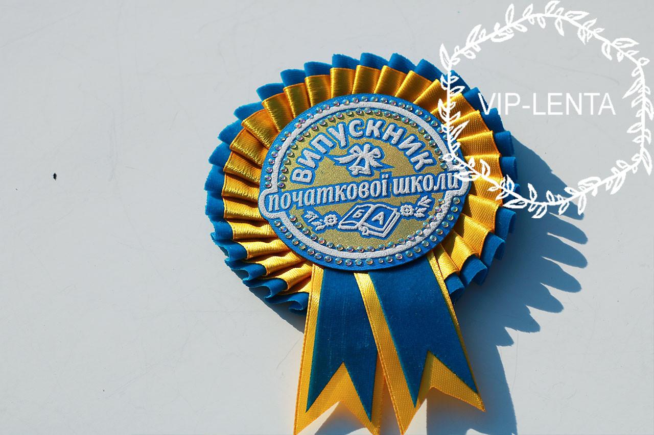 Желто голубая медаль начальной школы