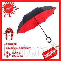Ветрозащитный зонт Up-Brella антизонт Зонт обратного сложения (Красный)