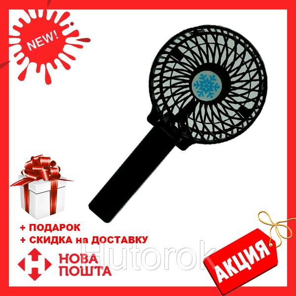 Портативный ручной или настольный мини вентилятор с USB зарядкой Mini Fan черный