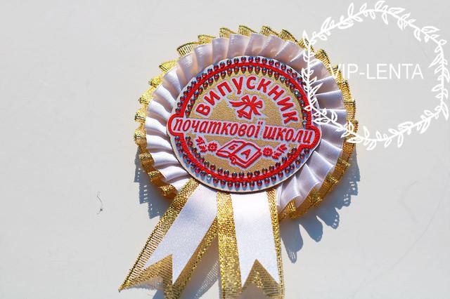 медаль выпускник начальной школы