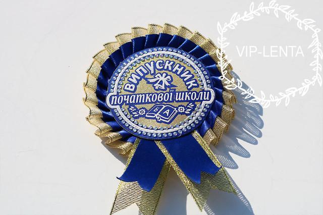 Медаль для выпускника начальной школы синего цвета