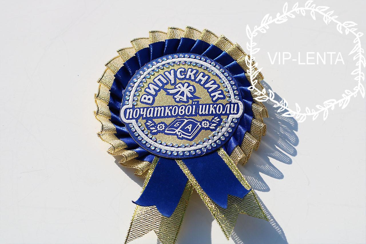 Синяя медаль начальной школы