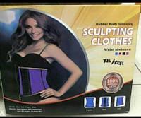 Пояс для похудения Sculpting