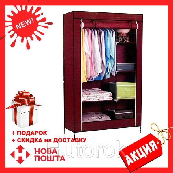 Тканевый шкаф - органайзер для вещей 105*45*175см HCX 88105 на 2 секции | складной шкаф Storage Wardrobe