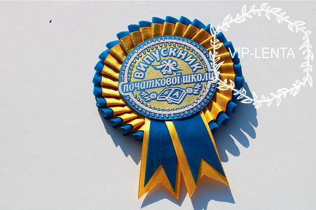 Значки выпускнику начальной школы желто-голубого цвета